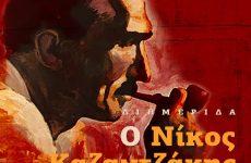 Ο Νίκος Καζαντζάκης στην αυγή του 21ου αιώνα