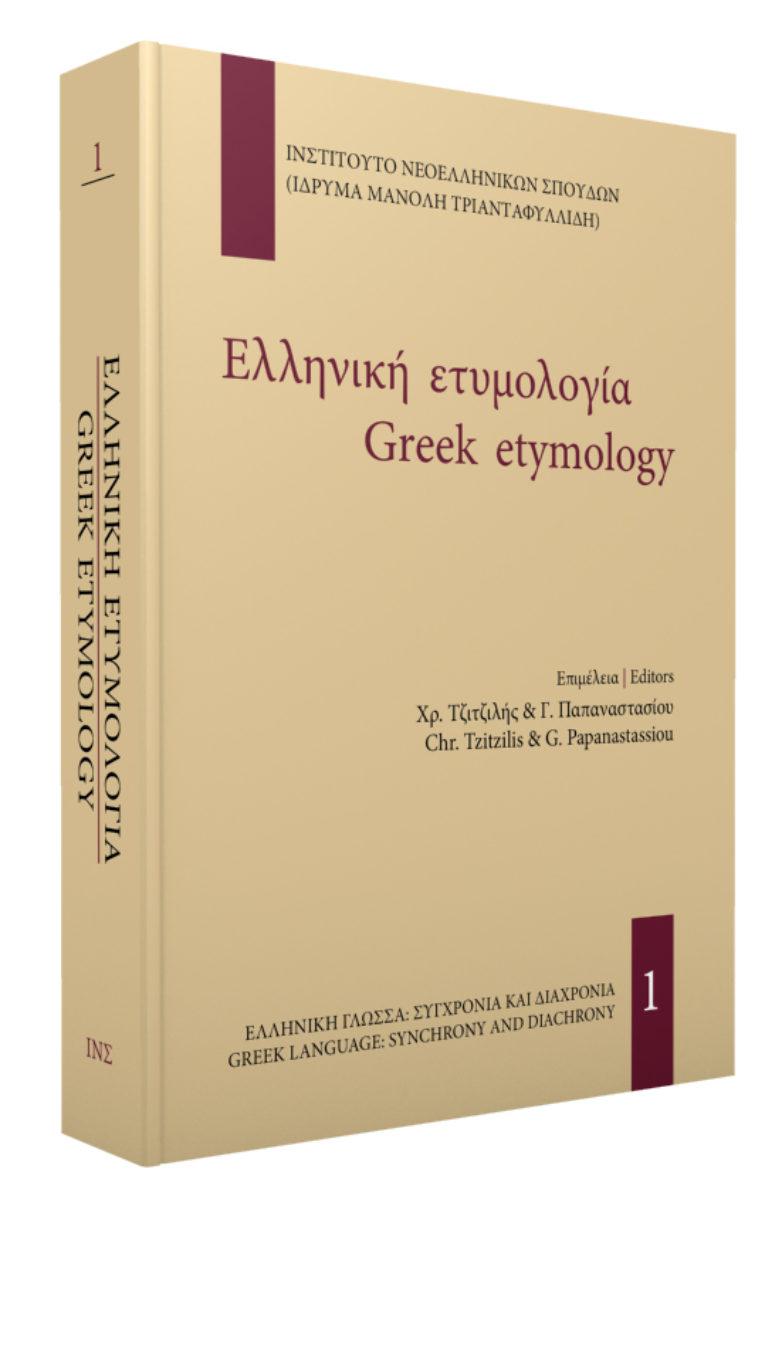 Kυκλοφόρησε το βιβλίο «Ελληνική ετυμολογία»