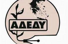 Καταγγέλλει τη δίωξη συνδικαλίστριας η Ε.Ε. της ΑΔΕΔΥ