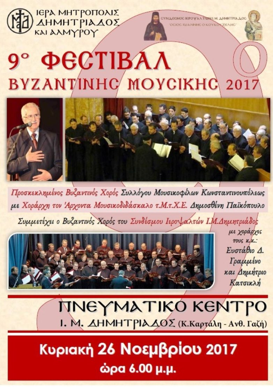 Φεστιβάλ Βυζαντινών Χορωδιών