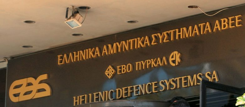 """Κρατικές Ενισχύσεις: Δεν συνεπάγονται ενίσχυση τα περισσότερα ελληνικά μέτρα για την """"Ελληνικά Αμυντικά Συστήματα"""""""