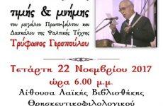 Ο Σύλλογος «Οι Τρεις Ιεράρχαι» θα τιμήσει τον αείμνηστο Τρύφωνα Γερόπουλο