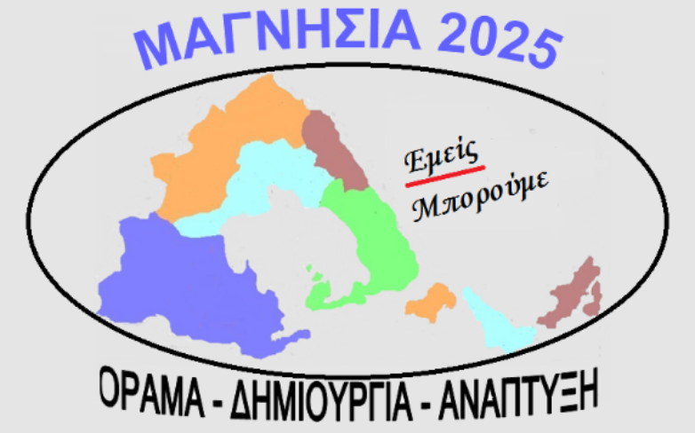 Παρουσίαση του Συνδυασμού «ΜΑΓΝΗΣΙΑ 2025»
