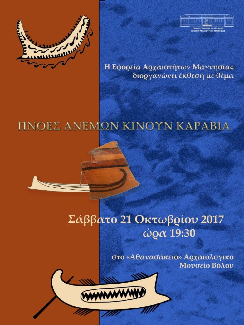 Περιοδική Έκθεση στο Αθανασάκειο Αρχαιολογικό Μουσείο Βόλου