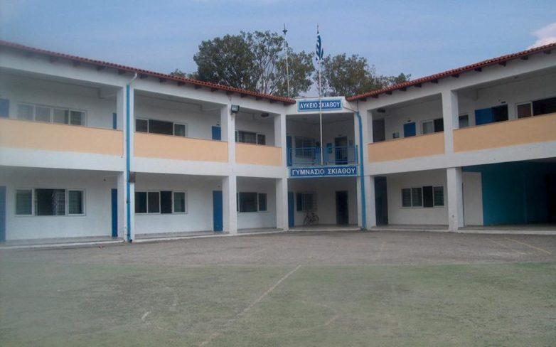 Εικοσιτετράωρη αποβολή στο 15μελές του Γυμνασίου Σκιάθου