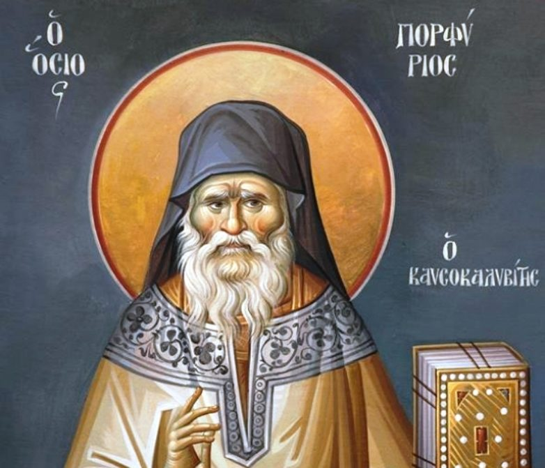 Πανήγυρη του Οσίου Πορφυρίου του Καυσοκαλυβίτου στον Ι.Ν.Αγ. Κωνσταντίνου & Ελένης