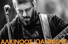 Ο Αλκίνοος Ιωαννίδης επιστρέφει στο LAB ART