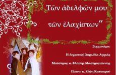 Χριστουγεννιάτικη εκδήλωση στον Άγιο Νεκτάριο Ν. Ιωνίας