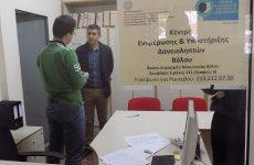 Ξεκίνησε η λειτουργία του Κέντρου Ενημέρωσης και Υποστήριξης Δανειοληπτών Βόλου