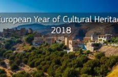 Ευρωπαϊκό Έτος Πολιτιστικής Κληρονομιάς 2018