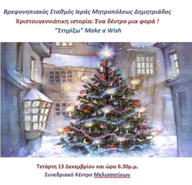 Χριστουγεννιάτικη γιορτή του Βρεφονηπιακού Σταθμού της ΙΜΔ