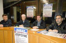 Aπεργία των ΑΔΕΔΥ και ΓΣΕΕ κατά της λιτότητας