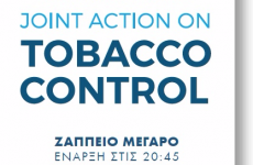 Eκδήλωση του ευρωπαϊκού προγράμματος Joint Action on Tobacco Control