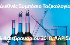 2ο Διεθνές Συμπόσιο Τοξικολογίας στη Λάρισα