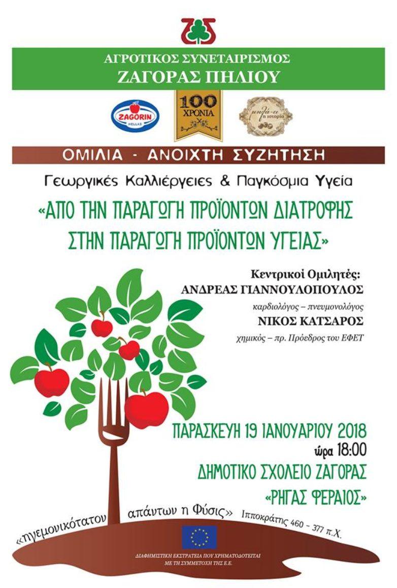 Εκδήλωση για την παραγωγή προϊόντων διατροφής και υγείας στη Ζαγορά
