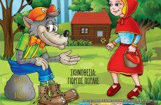 """«Η Κοκκινοσκουφίτσα & Ο Καλός Λύκος"""" στο «Αχίλλειον"""""""