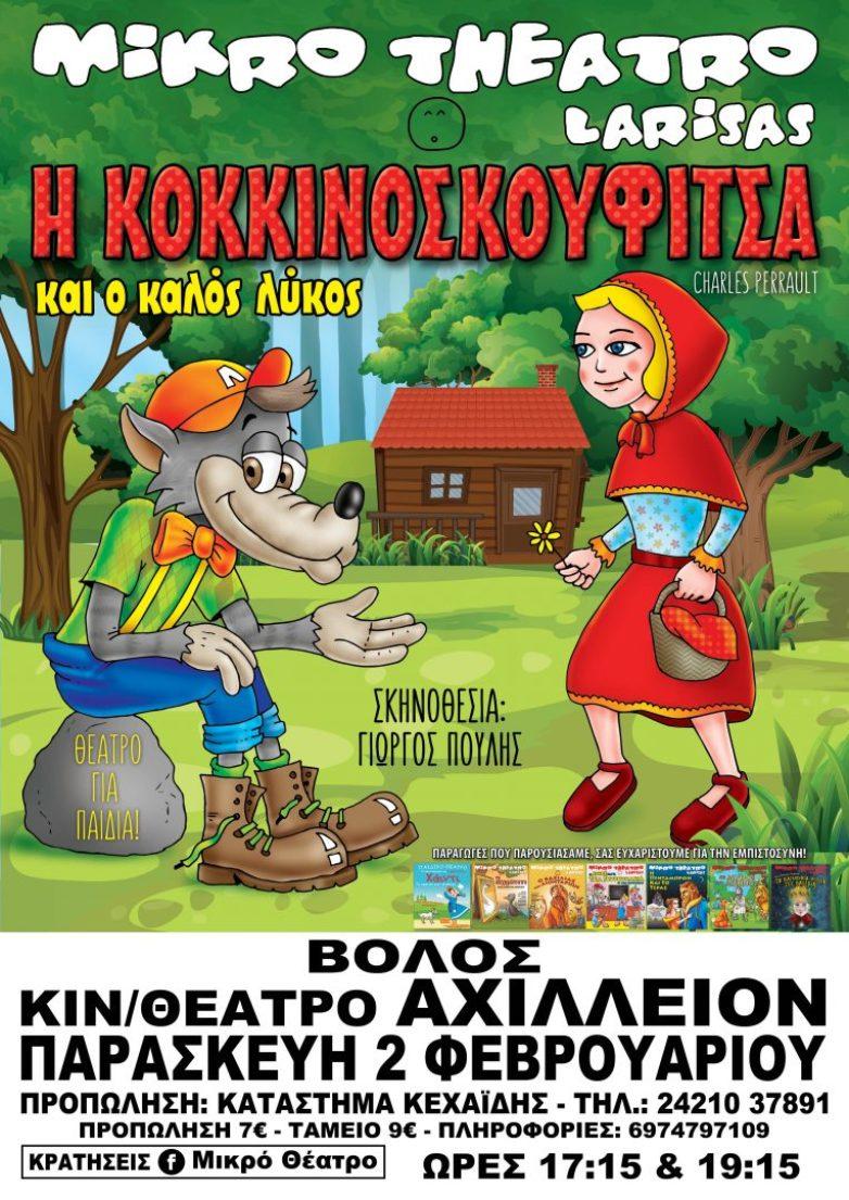 """""""Η Κοκκινοσκουφίτσα & Ο Καλός Λύκος"""" στο """"Αχίλλειον"""""""