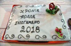 Εκδήλωση κοπής πίτας του Α.Ο. Δάφνης Βόλου