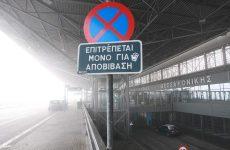 Η πυκνή ομίχλη έφερε ακυρώσεις και καθυστερήσεις στο αεροδρόμιο «Μακεδονία»