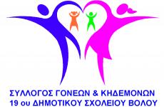 Εκδήλωση για γονείς , μαθητές και εκπαιδευτικούς στο  19ο Δημοτικό Σχολείο  Βόλου