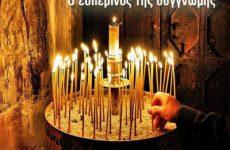 Κυριακή της Τυρινής – Α΄ Κατανυκτικός Εσπερινός