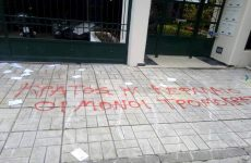 Τρικάκια και πανό από αντιεξουσιαστές έξω από το σπίτι του Λουκά Παπαδήμου