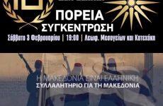 Στο αυριανό συλλαλητήριο για την Μακεδονία η Τ.Ο. της Χ. Α. Μαγνησίας