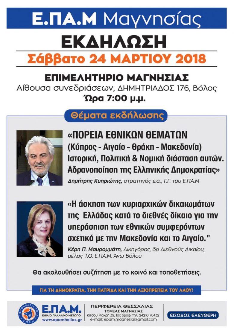Εκδήλωση του Ε.ΠΑ.Μ. Μαγνησίας  για τα εθνικά θέματα