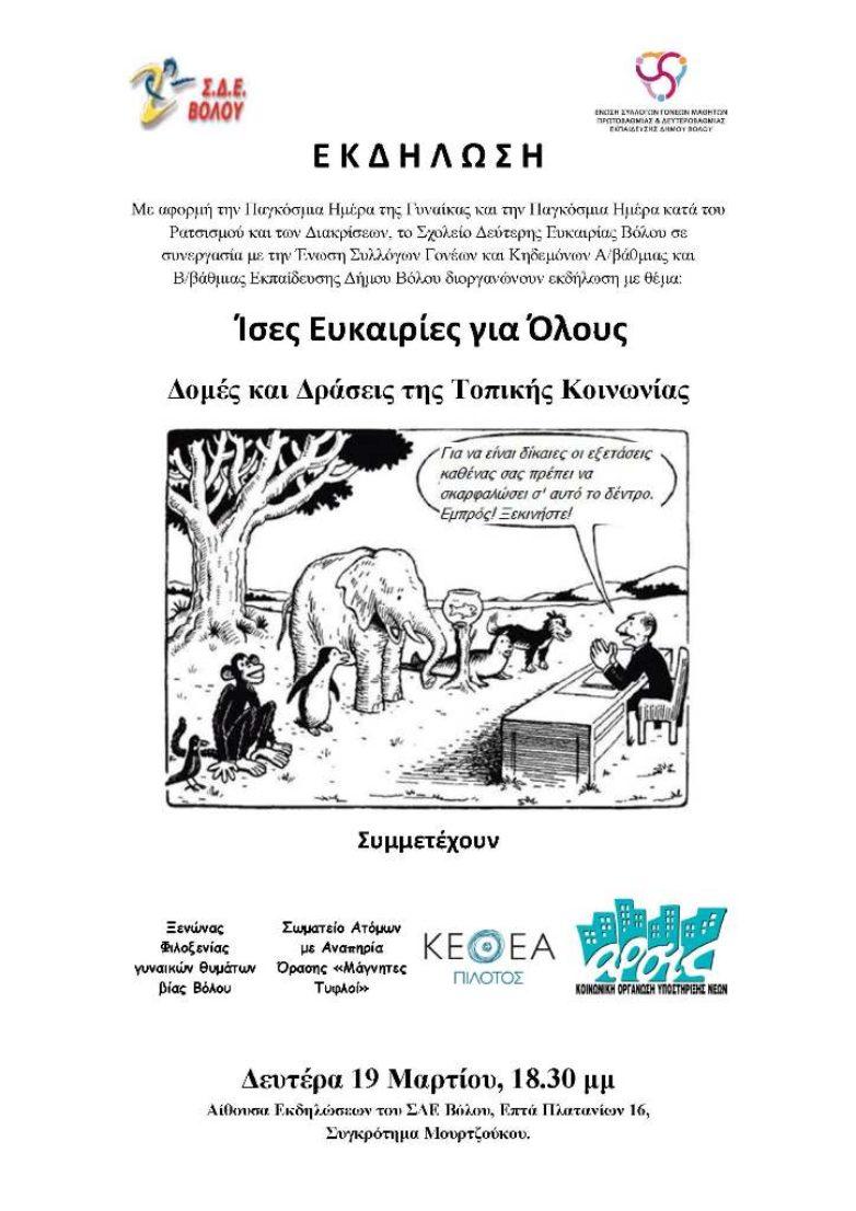 Εκδήλωση για τις «Ίσες ευκαιρίες για όλους»
