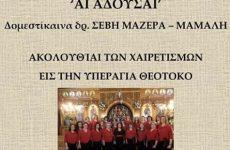 Βυζαντινές ψάλτριες στο Ναό Αγίας Παρασκευής Βόλου