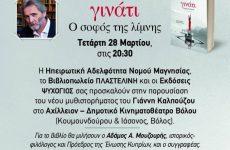Το νέο μυθιστόρημα του Γιάννη  Καλπούζου στο «Αχίλλειον»