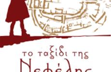 """Παρουσίαση του βιβλίου """"Το ταξίδι της Νεφέλης στο  προϊστορικό Διμήνι"""""""
