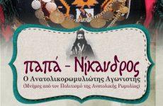 Μουσικοχορευτική εκδήλωση και λαϊκή  τέχνη  της Ανατολικής Ρωμυλίας