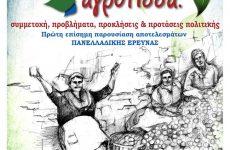 Πρώτη πανελλαδική επιστημονική έρευνα για την Ελληνίδα Αγρότισσα