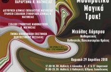 Διεξαγωγή Εργαστηρίου- Workshop  Mαθηματικών