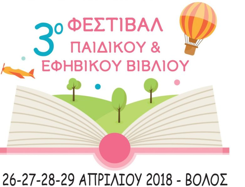 """Με επιτυχία η τελευταία συνάντηση προετοιμασίας για το """"3ο Φεστιβάλ Παιδικού Βιβλίου"""""""