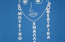 «Μουσικοθεατρικά- Εναλλακτικά» 8ου Γυμνασίου Βόλου στο «3ο Φεστιβάλ Παιδικού και Εφηβικού Βιβλίου»