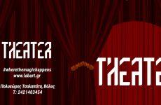 Επιλεγμένες Παραστάσεις θεάτρου στη σκηνή του Lab Art