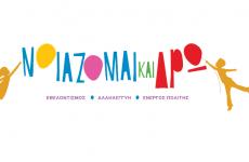 Το πρόγραμμα «Νοιάζομαι + Δρω στο «3ο Φεστιβάλ Παιδικού και Εφηβικού Βιβλίου 2018»