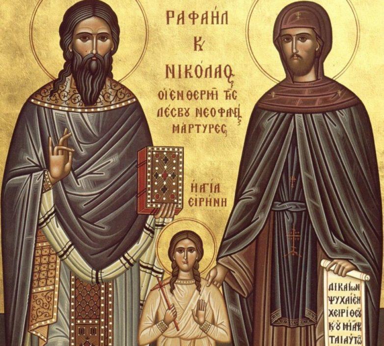 Στην Ανάληψη τα Λείψανα των Αγίων Ραφαήλ, Νικολάου και Ειρήνης