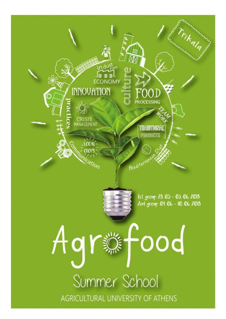 Το Γεωπονικό Πανεπιστήμιο Αθηνών διοργανώνει Θερινό Σχολείο για την Αγροδιατροφή στα Τρίκαλα