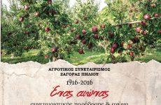 Επιστημονική έκδοση του Συνεταιρισμού Ζαγοράς παρουσιάζεται στην Αθήνα