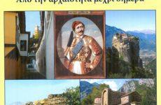 """""""Ιστορία και Μνημεία των επαρχιών Τρικάλων και Καλαμπάκας.  Από την αρχαιότητα μέχρι σήμερα"""""""