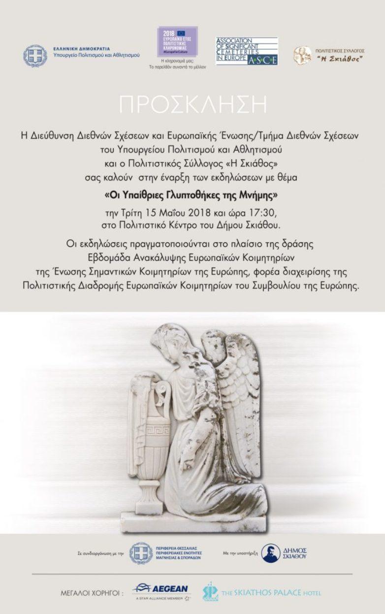 Εβδομάδα Ανακάλυψης Ευρωπαϊκών Κοιμητηρίων της Ένωσης Σημαντικών Κοιμητηρίων της Ευρώπης