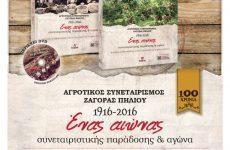 Αγροτικός Συνεταιρισμός Ζαγοράς Πηλίου: Υπό την Αιγίδα της Α.Ε. του Προέδρου της Δημοκρατίας Προκόπη Παυλόπουλου παρουσιάζεται η ιστορία και οι πρωτοποριακές πρακτικές της Οργάνωσης στην Αθήνα