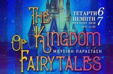 THE KINGDOM OF FAIRYTALES στο Θέατρο της Παλαιάς Ηλεκτρικής