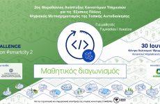 Μαθητικός Διαγωνισμός Καινοτομίας της Κεντρικής Ένωσης Δήμων Ελλάδας για τις Έξυπνες Πόλεις