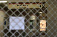 Χωρίς μετρό η Αθήνα σήμερα