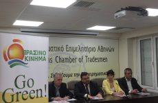 Ιδρυτικό Συνέδριο του Πράσινου Κινήματος