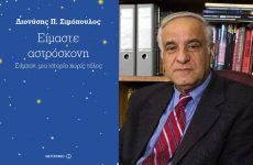 Παρουσίαση βιβλίου του Διονύση Σιμόπουλου «ΕΙΜΑΣΤΕ ΑΣΤΡΟΣΚΟΝΗ – Σύμπαν μια Ιστορία Χωρίς Τέλος»